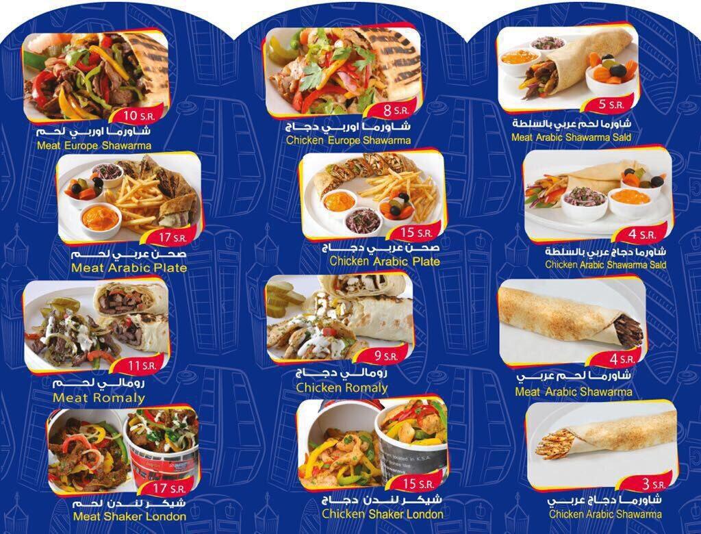 منيو مطعم شاورما لندن في الرياض