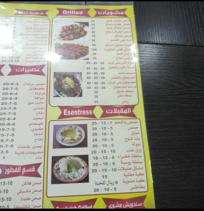 منيو مطعم قصر الشاورما السعوديه