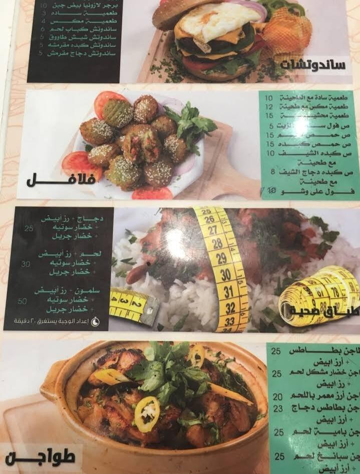 منيو مطعم جورمية بوليفارد الاحساء