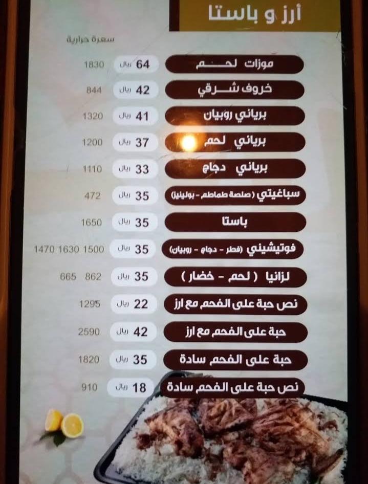 قائمه اسعار مطعم سنجار العراقي