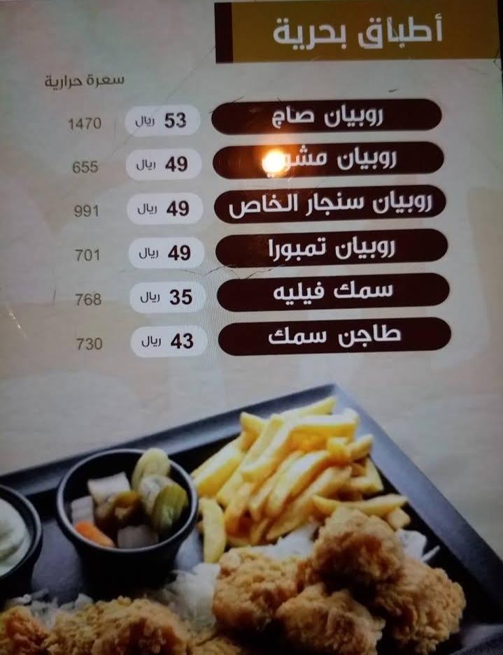 Sinjar Iraqi restaurant menu