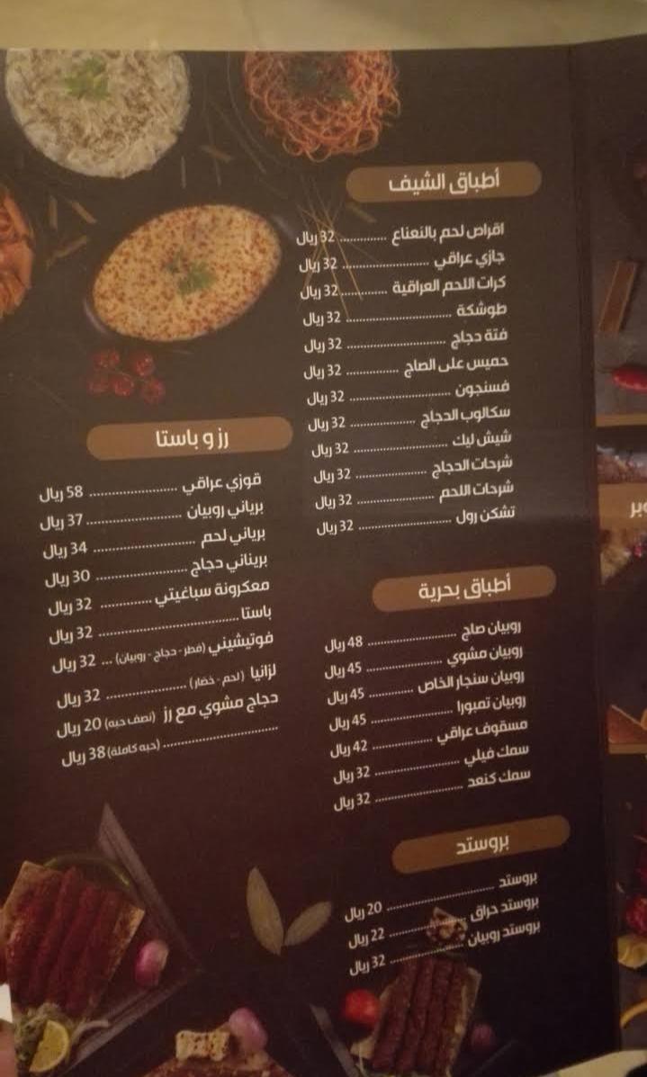 منيو مطعم سنجار العراقي بالاحساء