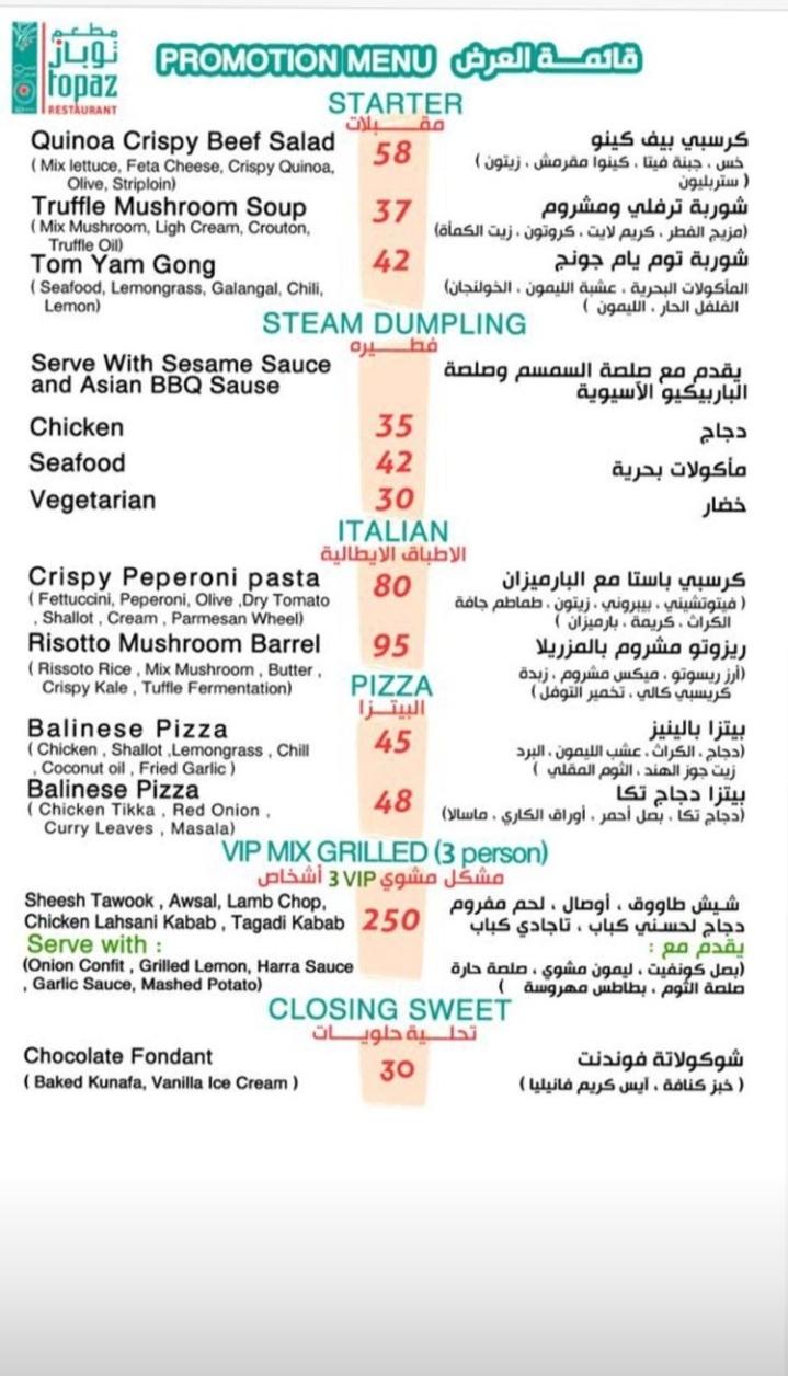 قائمه اسعار مطعم توباز