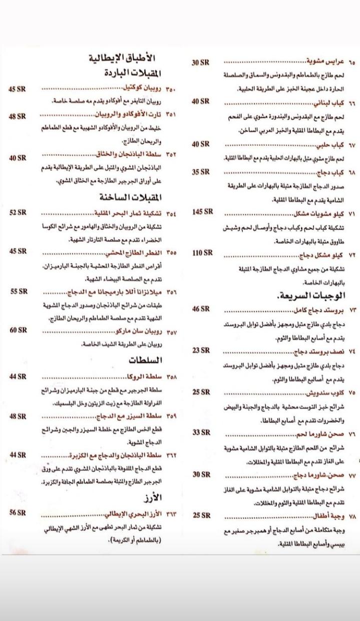 Topaz restaurant menu