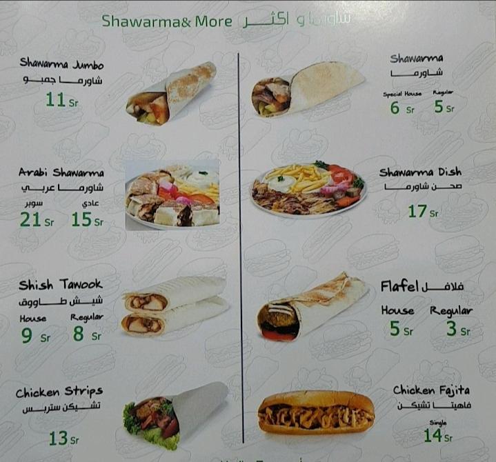 منيو مطعم جرل هاوس بالأسعار