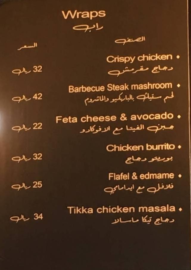 منيو مطعم ايبيكفي الاحساء