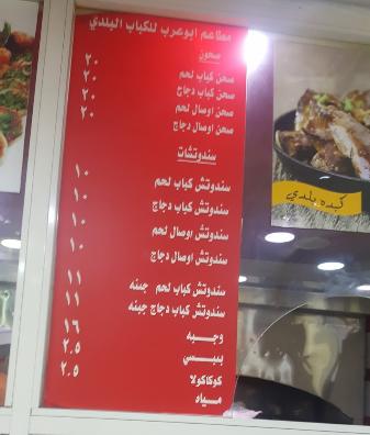 مطعم ابو عرب