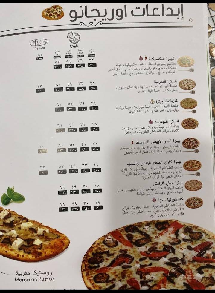 Menu Oregano Pizzeria, Jeddah