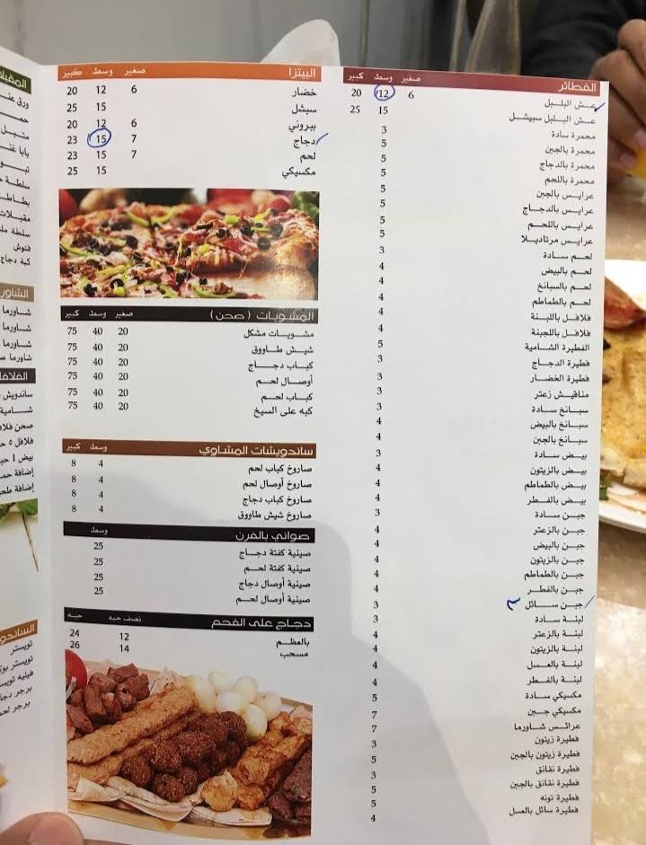 منيو مطعم بيت الفطيرة الشامية بالرياض