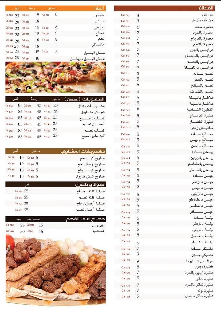منيو مطعم بيت الفطيرة الشامية