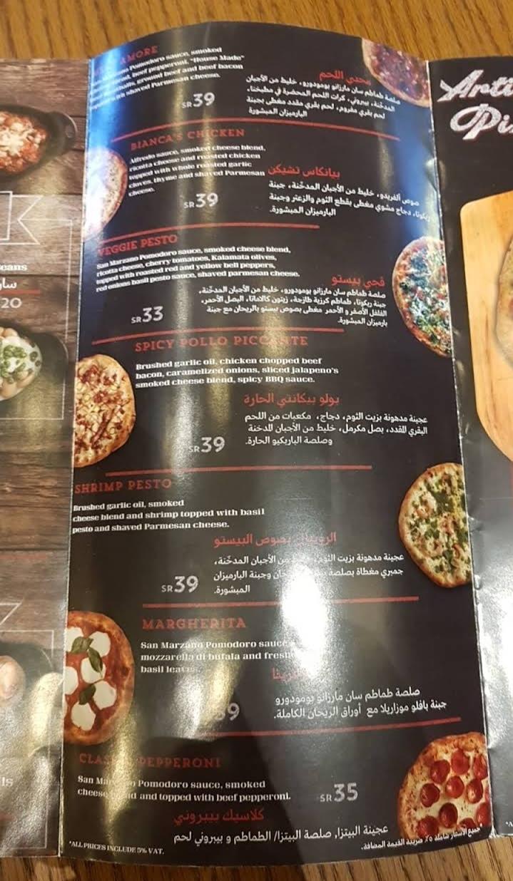 منيو مطعم تيرن ستون بيتزا الرياض