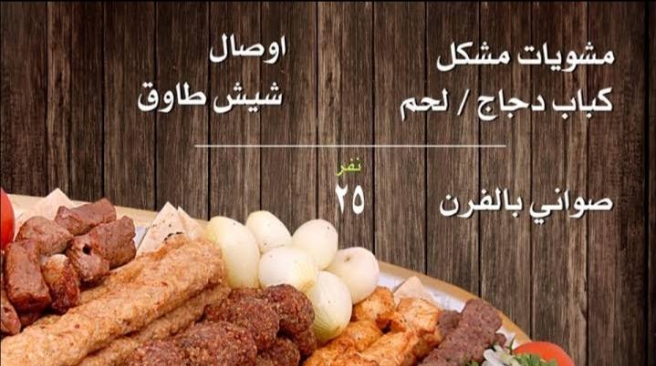 منيو مطعم بيت الفطيرة الشامية السعوديه
