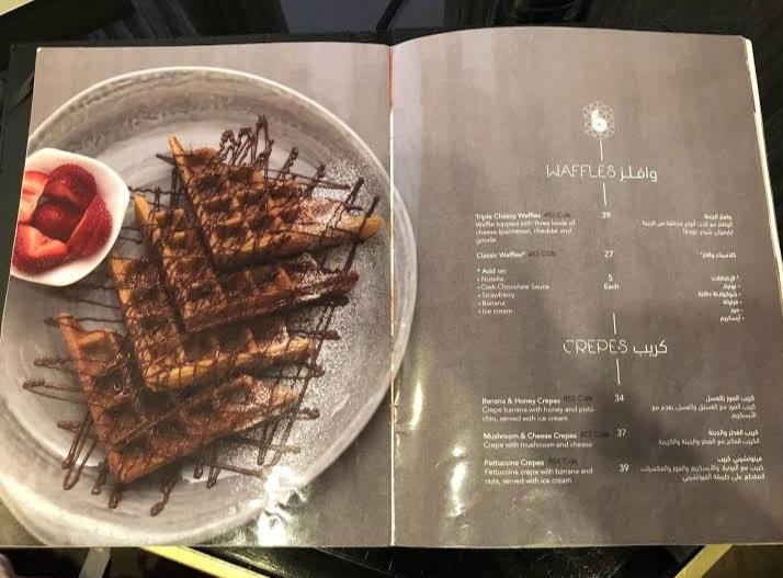 منيو مطعم ولاونج بان بريزا بالاسعار