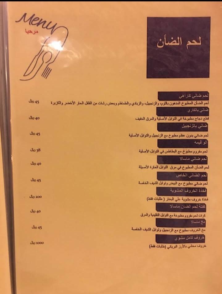 مطعم مرحبا فرع الورود في الرياض الاسعار المنيو الموقع كافيهات و مطاعم السعودية
