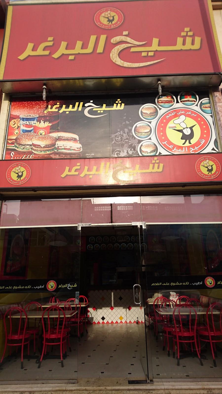 مطعم شيخ البرغر الطائف (الاسعار+ المنيو+ الموقع) - كافيهات ...