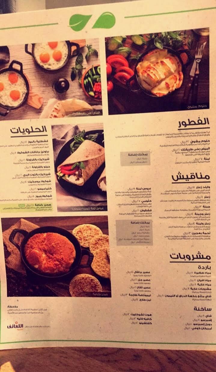 مطعم زعتر وزيت الرياض الاسعار المنيو الموقع كافيهات و مطاعم السعودية