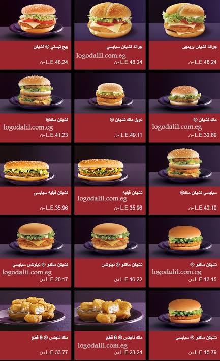 مطعم ماكدونالدز ابها الاسعار المنيو الموقع كافيهات و مطاعم السعودية
