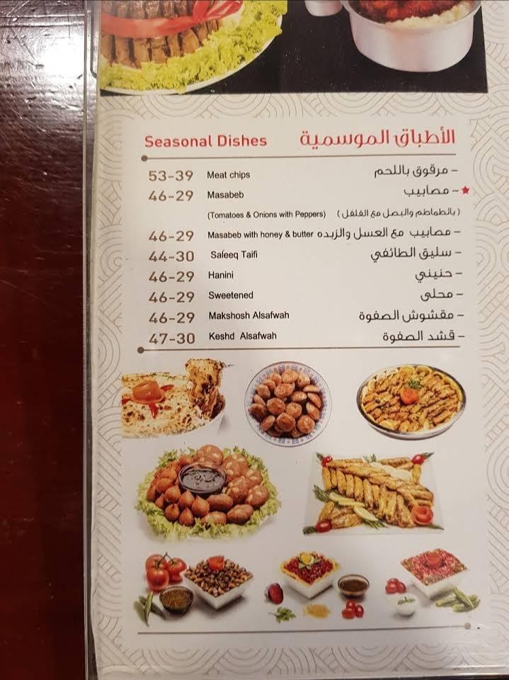 منيو مطعم الصفوة كوزين الرياض
