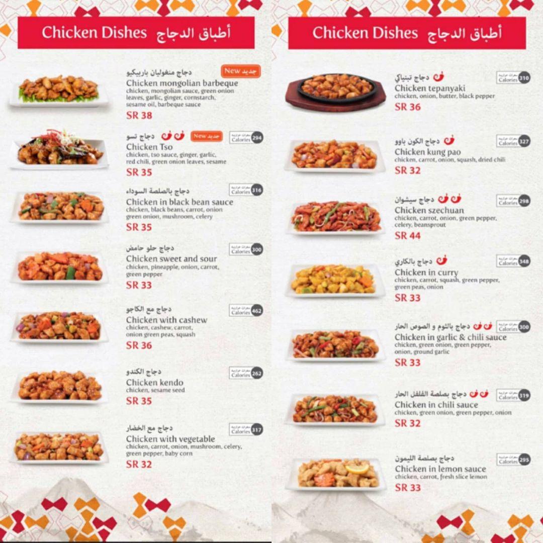 منيو مطعم بيتوتي الأسعار المنيو الموقع كافيهات و مطاعم السعودية