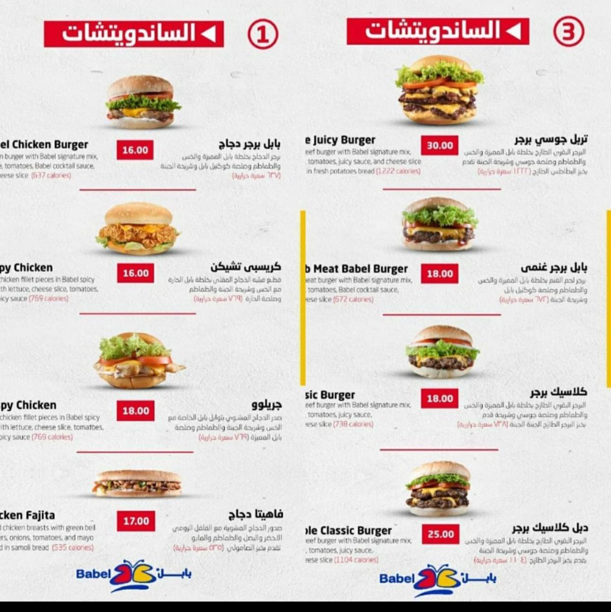 منيو مطعم بابل الأسعار المنيو الموقع كافيهات و مطاعم السعودية