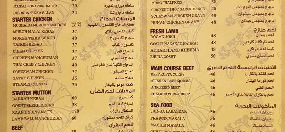 منيو مطعم ميراج الأسعار المنيو الموقع كافيهات و مطاعم السعودية