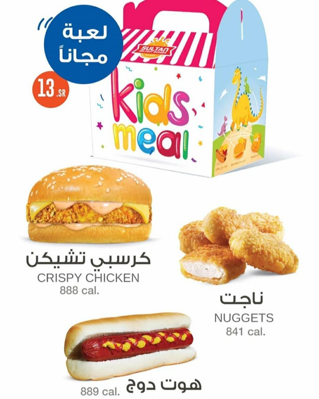 منيو مطعم سلطان دي لايت برجر الأسعار المنيو الموقع كافيهات و مطاعم السعودية