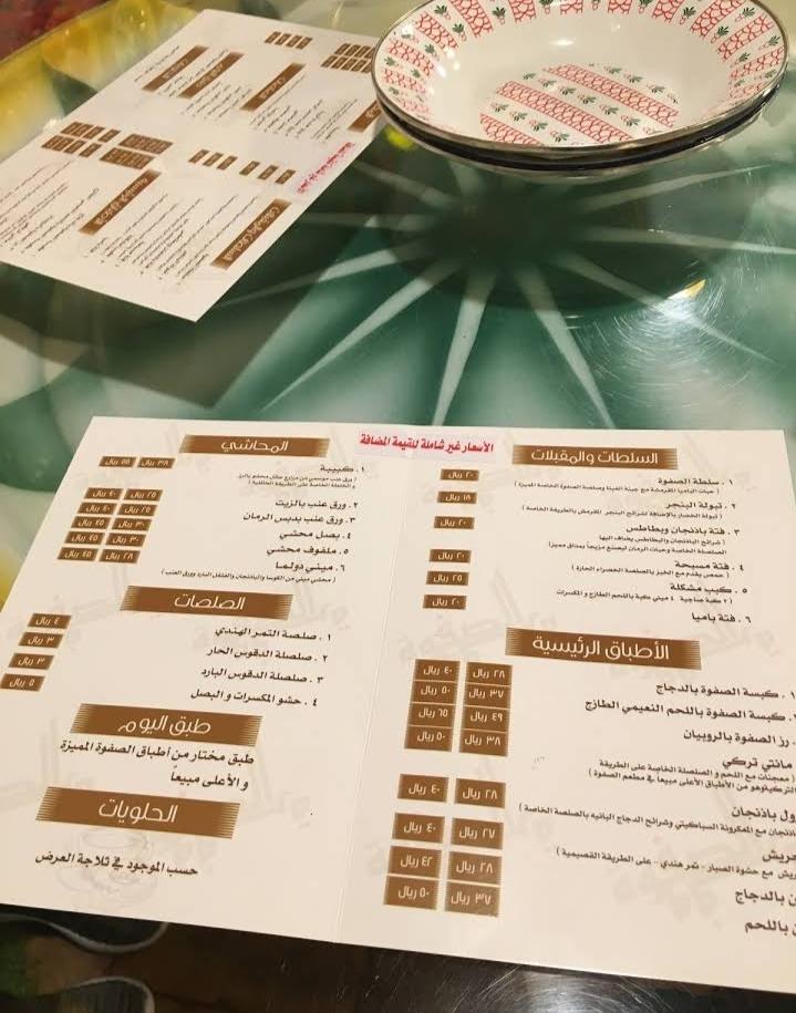 منيو Alsafwah cuisine
