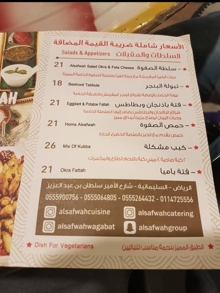 Alsafwah cuisine restaurant