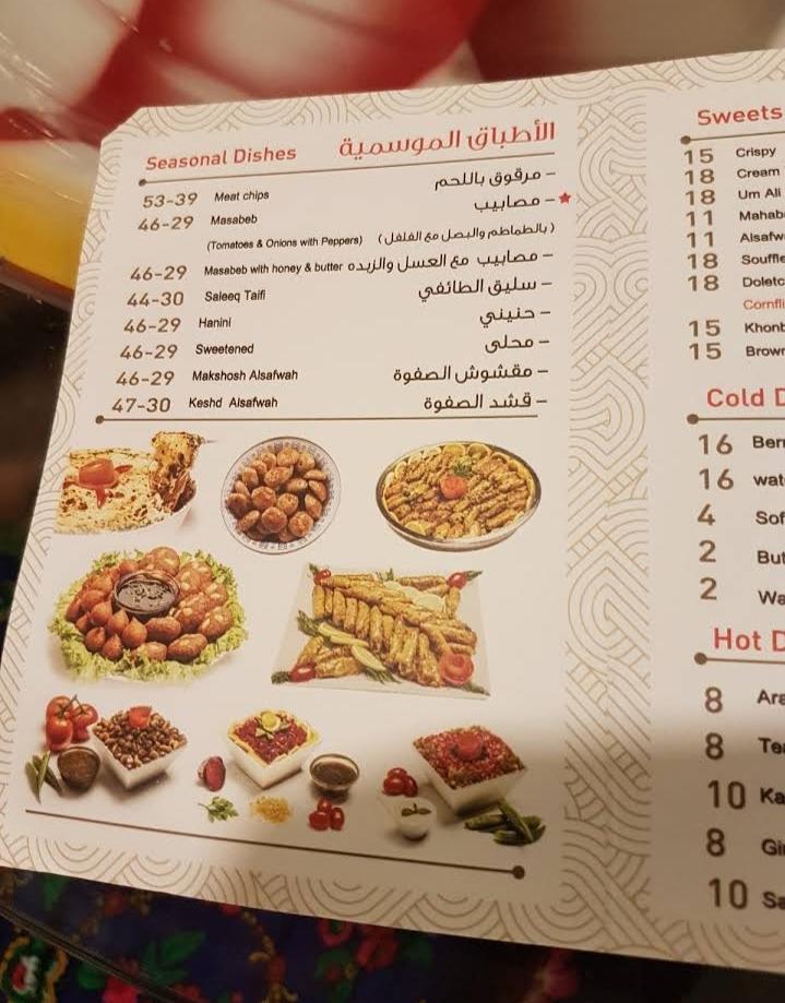 منيو مطعم الصفوة كوزين السعوديه