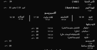 منيو كافيه ايكوال السعودية