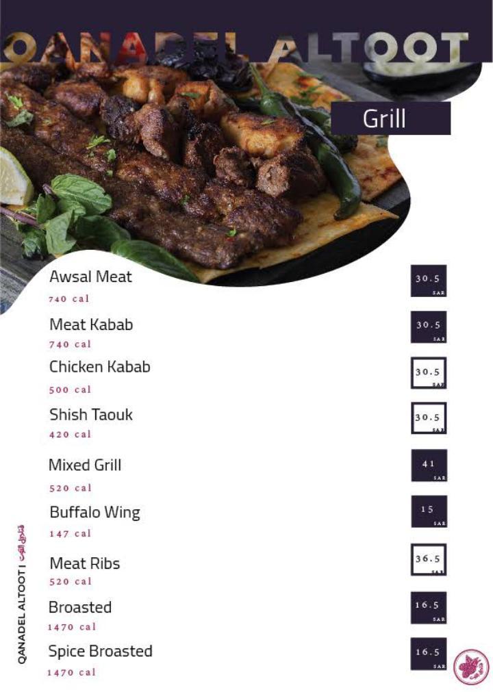 مطعم قناديل التوت ابها الأسعار المنيو الموقع كافيهات و مطاعم السعودية