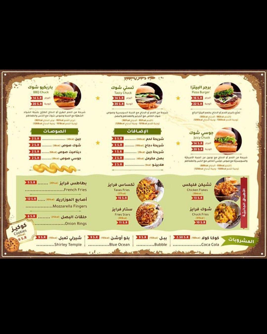 منيو مطعم شوك برجر الأسعار المنيو الموقع كافيهات و مطاعم السعودية