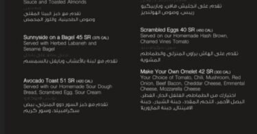 منيو مطعم أوفي في السعودية