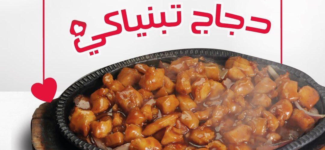 مطعم بيتوتي الطائف الاسعار المنيو الموقع كافيهات و مطاعم السعودية