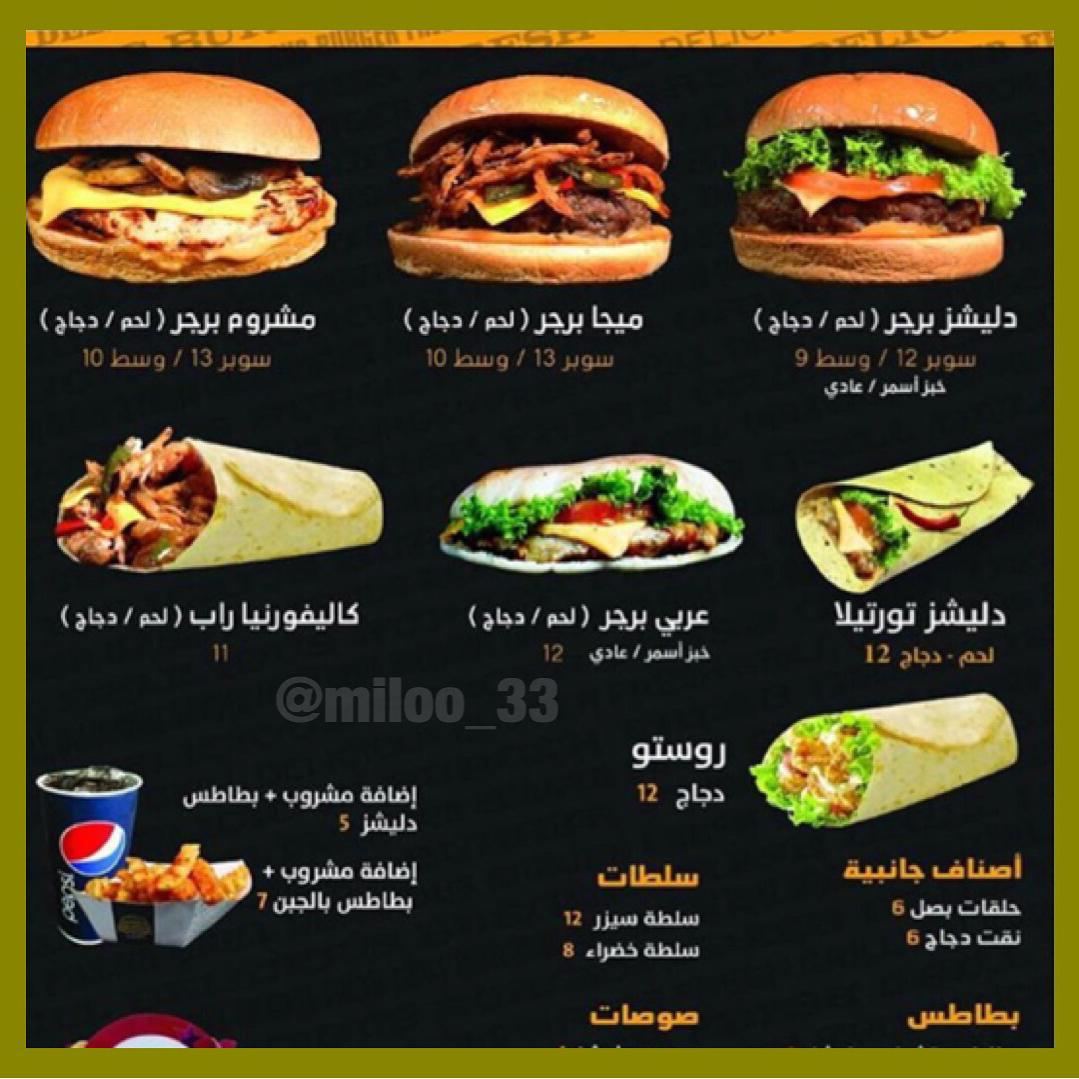 منيو مطعم دليشز الأسعار المنيو الموقع كافيهات و مطاعم السعودية