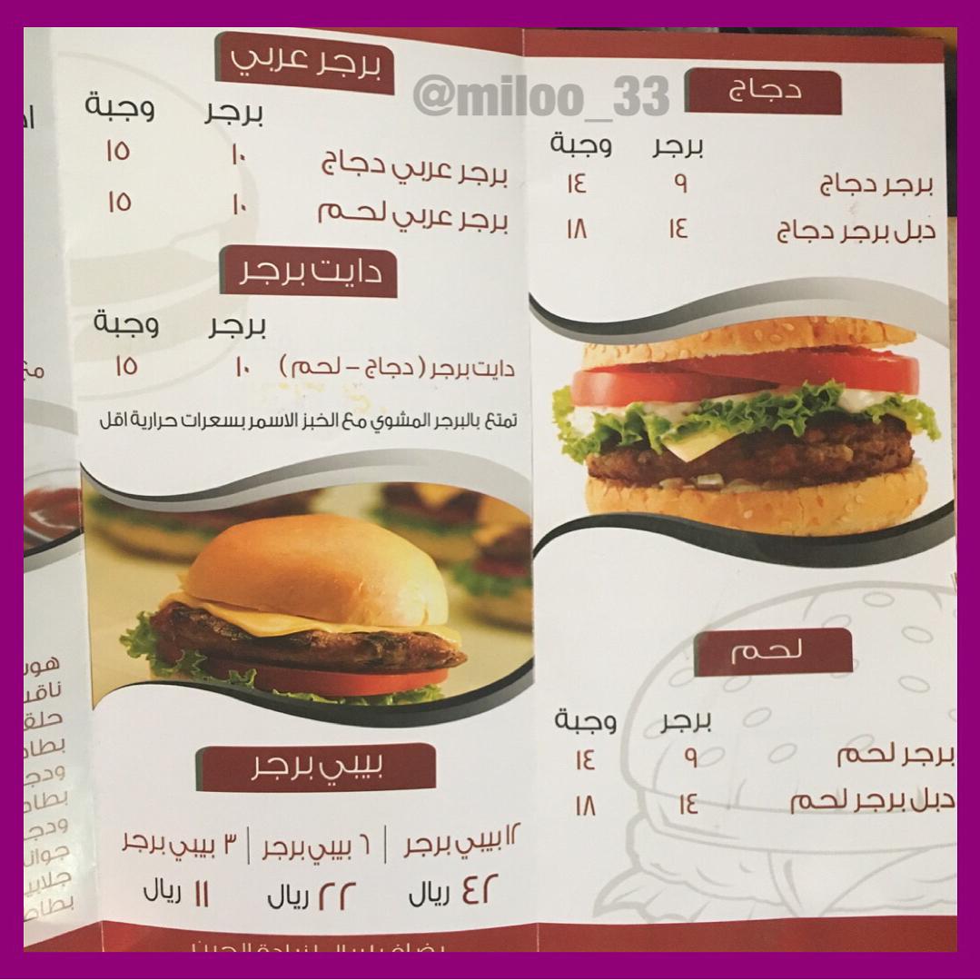 منيو مطعم بيت البرجر الأسعار المنيو الموقع كافيهات و مطاعم السعودية