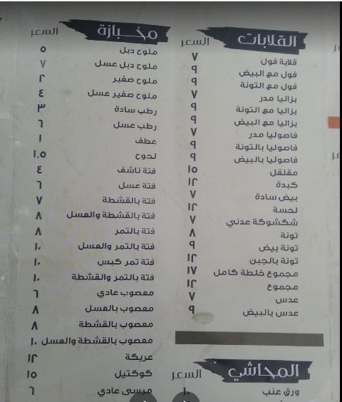 مطعم ومخبازة خليج عدن مكة الاسعار المنيو الموقع كافيهات و مطاعم السعودية