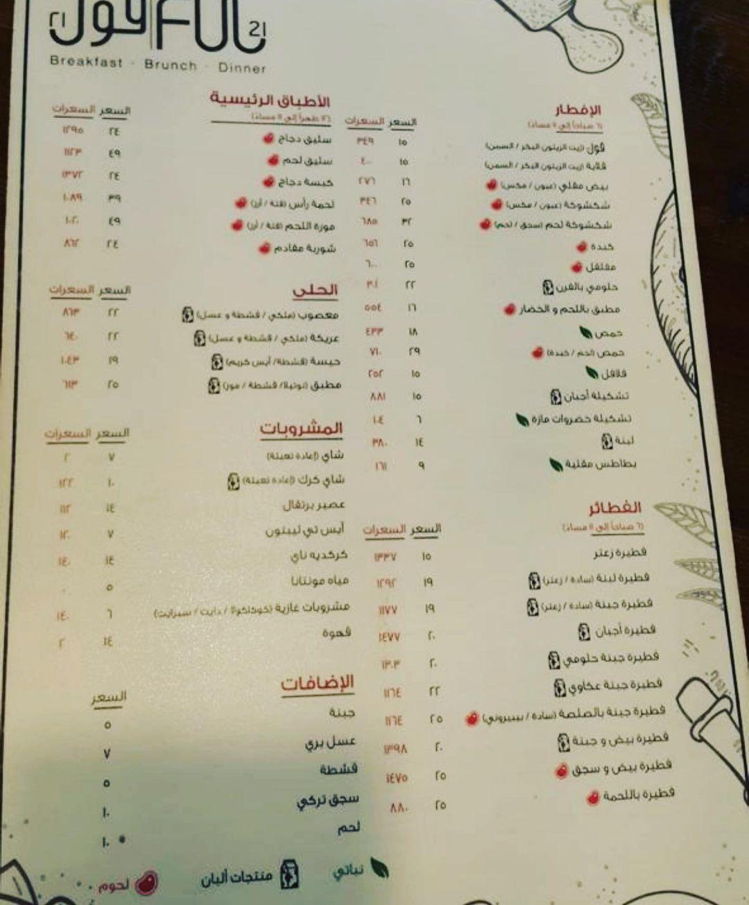 منيو مطعم فول ٢١ الأسعار المنيو الموقع كافيهات و مطاعم السعودية