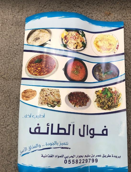 مطعم فوال الطائف بريدة الاسعار المنيو الموقع كافيهات و مطاعم السعودية