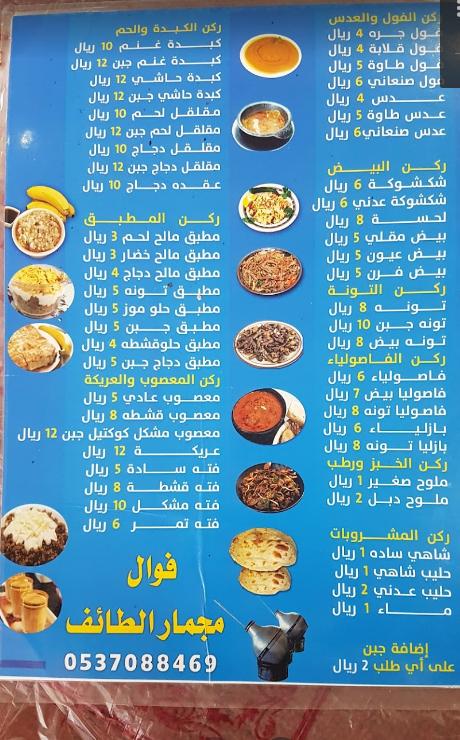 مطعم مجمار الطائف الرس الاسعار المنيو الموقع كافيهات و مطاعم السعودية