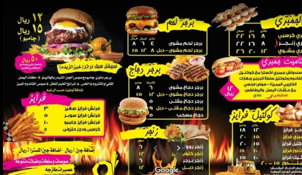 مطعم برجر امازون مكة الأسعار المنيو الموقع كافيهات و مطاعم السعودية