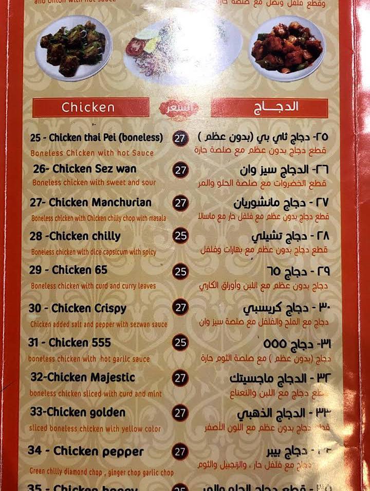 المطعم الهندي في ابها الأسعار المنيو الموقع كافيهات و مطاعم السعودية