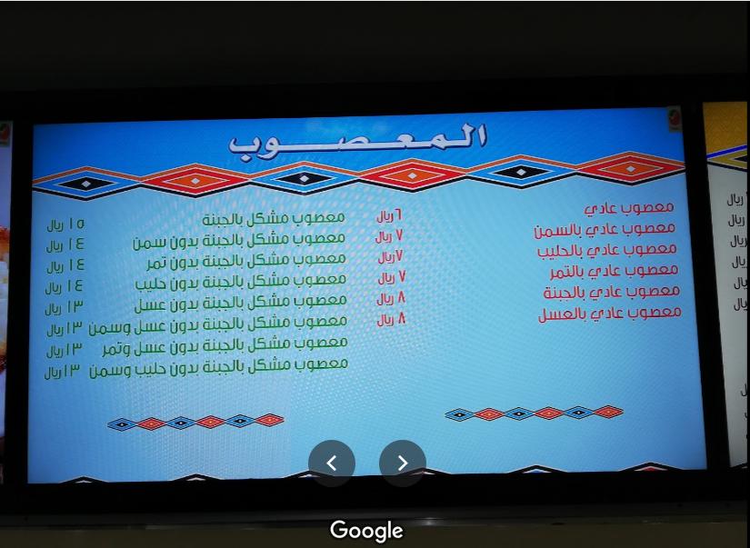مطعم القرموشي مكة الأسعار المنيو الموقع كافيهات و مطاعم السعودية