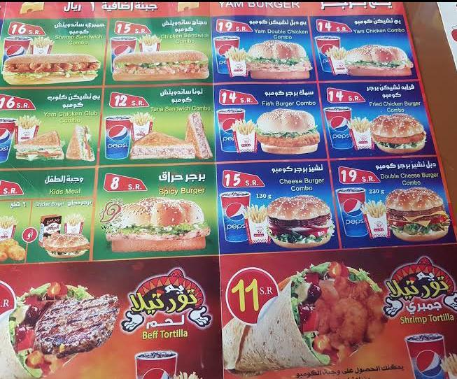 مطعم يم ال يم للوجبات السريعة ابها الاسعار المنيو الموقع كافيهات و مطاعم السعودية