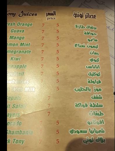 منيو مطعم شيف توني الرياض