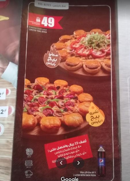 منيو بيتزا هت