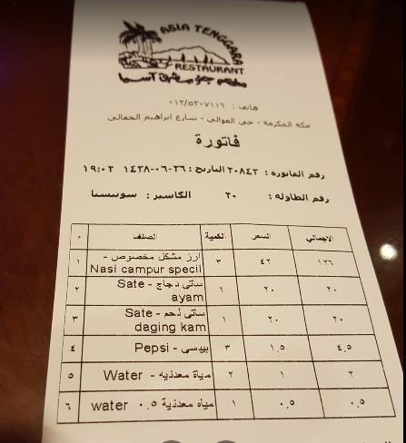مطعم جنوب شرق آسيا مكة الاسعار المنيو الموقع كافيهات و مطاعم السعودية