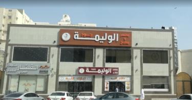 مطعم جود الوليمة مكة المكرمة