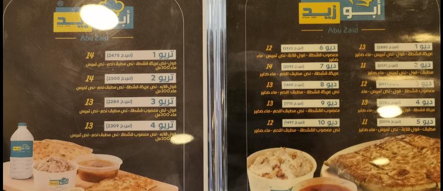 مطعم أبو زيد جدة الاسعار المنيو الموقع كافيهات و مطاعم السعودية