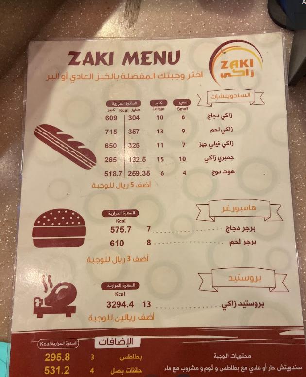 منيو مطعم زاكي في الرس